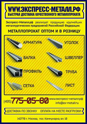 """ООО """"Экспресс-Металл"""""""